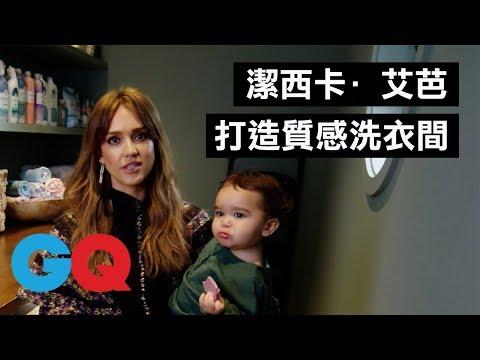 好想住女神家!潔西卡·艾芭(Jessica Alba)與三個孩子帶逛自家森林豪宅|明星私宅大公開