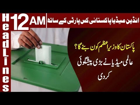International Media on who will win the Pakistan Election | Headlines 12 AM | 25 July 2018 | Express