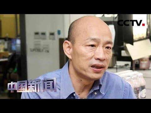 [中国新闻] 韩国瑜首次明确表态愿意接受征召参选2020 | CCTV中文国际