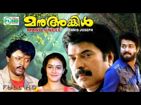 Download Malayalam  Blockbuster Movie || Manu uncle ||  Mammootty | Mohanlal | Suresh gopi Others
