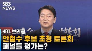 안철수 서울시장 후보 초청 토론회, 패널들 평가는? /…