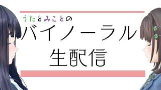 [LIVE] 【ASMR】うたとみことのバイノーラル生配信!
