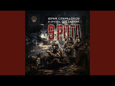 9 рота (feat. Отставник)