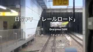 【創作PV】「僕らのレールロード」 feat. 赤髪のとも「ダイヤモンド」 【Vocaloid】
