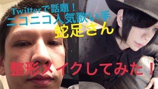 蛇足さんのチャンネル https://www.youtube.com/user/dasoku25 蛇足さん...