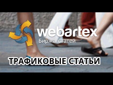 Биржа WebArtex статейное продвижение сайтов