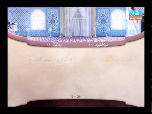 109| Al-Kâfiroûn |   Mahmoud Khalil Al-Housari