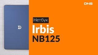 Розпакування нетбука Irbis NB125 / Unboxing Irbis NB125
