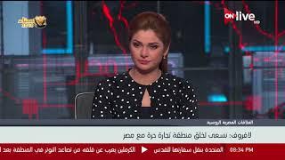 سيرغي لافروف : نسعي لخلق منطقة تجارة حرة مع مصر