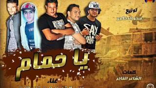 مهرجان يا حمام غناء حمو بيكا ومودي امين ونور التوت توزيع فيجو الدخلاوي 2017