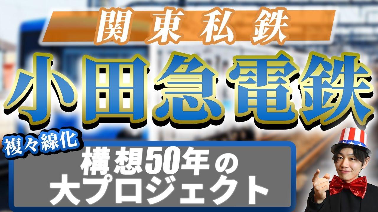 小田急電鉄の企業研究|名キャリ就活vol262
