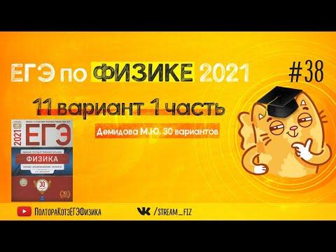 ЕГЭ ПО ФИЗИКЕ 2021 (11 вариант 1 часть Демидова 2021) - трансляция №38