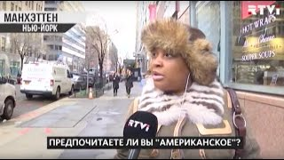 Предпочитаете ли вы «американское»  Опрос RTVi
