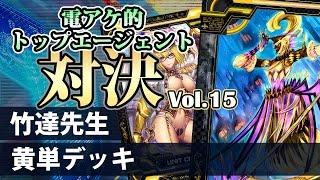 『COJ』電アケ的トップエージェント対決Vol.15:竹達先生/黄単デッキ