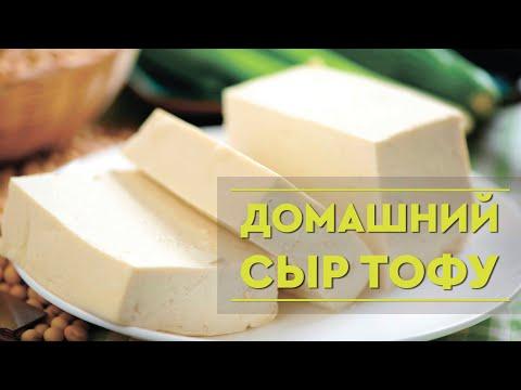 Сыр Тофу/ как приготовить в домашних условиях/ простой рецепт соевого сыра из сои