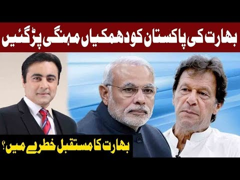 Express News Special Transmission Over Pakistan India Conflict | 19 February 2019 | Express News