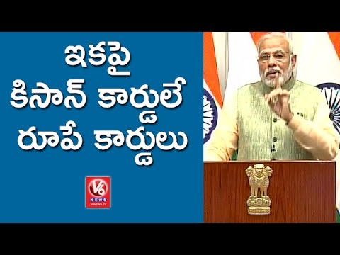 Kisan Credit Cards Will Be Converted Into Rupay Cards Says Pm Modi V6 News Youtube