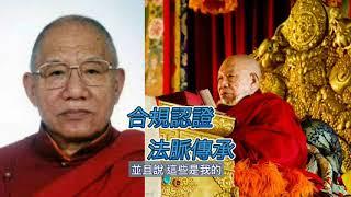 『確識佛陀系列2』來自寧瑪派的祝賀,第四世多智欽土登成利華桑波大法王