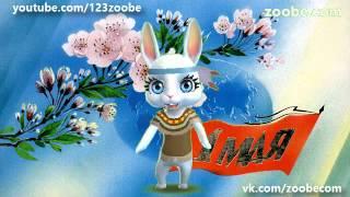 Zoobe Зайка Поздравление с 1 мая!