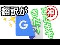 翻訳アプリ無料 神レベルにびっくりGoogle翻訳編を語ります
