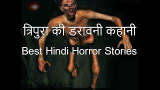 Indian Horror Stories-त्रिपुरा की डरावनी कहानी - Ghost Stories in Hindi