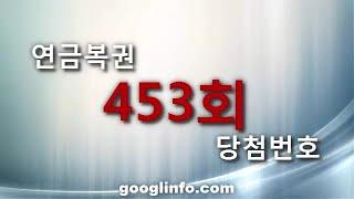 연금복권 453회 당첨번호 추첨 방송 동영상