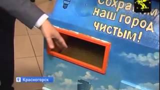«Мосэнергосбыт» установил экобокс в Доме Правительства Московской области(, 2015-07-10T11:09:37.000Z)