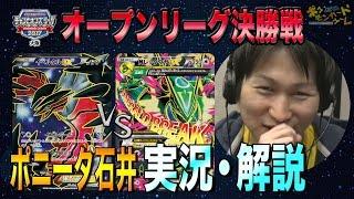 【ポケモンカードゲーム】チャンピオンズリーグ2017大阪 オープンリーグ決勝戦 thumbnail