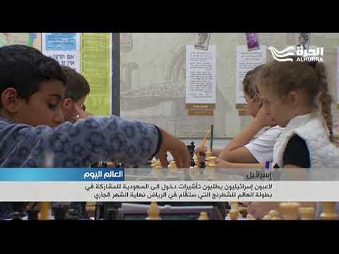 لاعبون إسرائيليون يطلبون تأشيرات دخول الى السعودية للمشاركة في بطولة العالم للشطرنج  - 17:21-2017 / 12 / 6