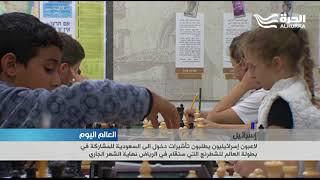 لاعبون إسرائيليون يطلبون تأشيرات دخول الى السعودية للمشاركة في بطولة العالم للشطرنج