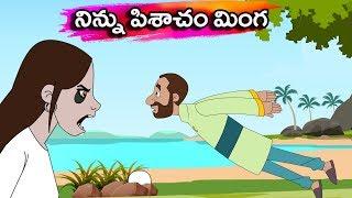 నిన్ను పిశాచం మింగ | Telugu Fairy Tales | Telugu Moral Stories | Telugu Kathalu | Moral Stories