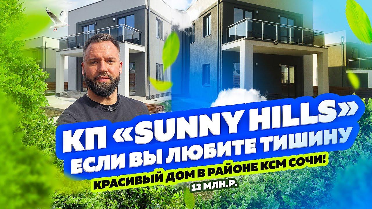 ДОМ В СОЧИ. КП Sunny Hills Сочи.  Купить дом в Сочи в районе КСМ.  Жизнь в Сочи рядом с горами!