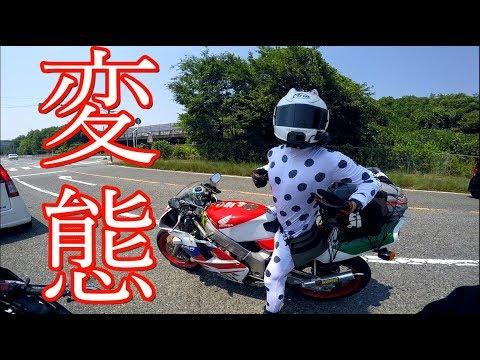 motovlog 70『ZOZOスーツ(?)を着たライダー現る』part1【モトブログ】