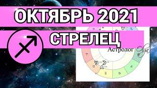 ♐️ СТРЕЛЕЦ - ОКТЯБРЬ 2021  ✅ ДОЛГОЖДАННАЯ УДАЧА. ГОРОСКОП. Астролог Olga