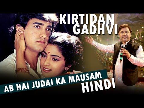kirtidan gadhvi | अब है जुदाई का मौसम | हिंदी