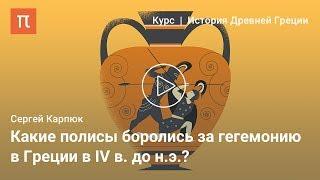 Греция в первой половине IV в.  до н. э. — Сергей Карпюк