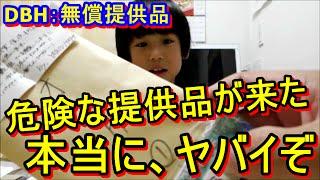 説明・DBH:無償提供品・YATATU/ヤタツ様☆危険すぎるカードの数々&言葉...