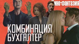 Комбинация - Бухгалтер (Клип-кинофантазия 2019)