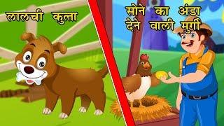 हिन्दी कहानी | Hindi Kahaniya Cartoon | Moral Stories For Children | सोने का अंडा | लालची कुत्ता