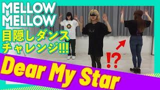 ダンス企画第4弾! 今回は「Deay My Star」の目隠しダンスにチャレンジしました! 【OFFICIAL WEB SITE】 https://mellowmellow.jp/ 【Twitter】 MELLOW ...