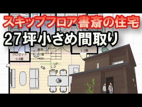 スキップフロア書斎のある間取り図 小さめの住宅にパントリーやシューズクロークを配置した住宅プラン Clean and healthy Japanese house floor plan