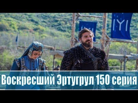 Воскресший Эртугрул (Dirilis: Ertugrul) 150 серия (5 сезон 29 серия) / турецкий сериал / анонс,сюжет