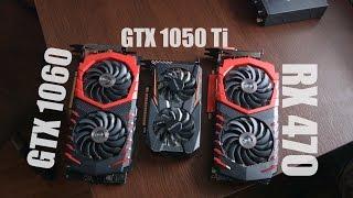 Сколько стоит FPS видеокарт GTX 1050 Ti, RX 470, GTX 1060 3 gb