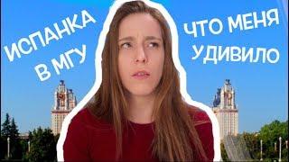 что УДИВЛЯЕТ ИНОСТРАНЦЕВ о русском университете 🤔   // как я УЧИЛАСЬ в МГУ 📚
