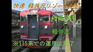 [しなの鉄道115系 車窓] 快速「軽井沢リゾート4号」  妙高高原~軽井沢