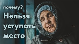 Почему нельзя уступать место пожилым людям