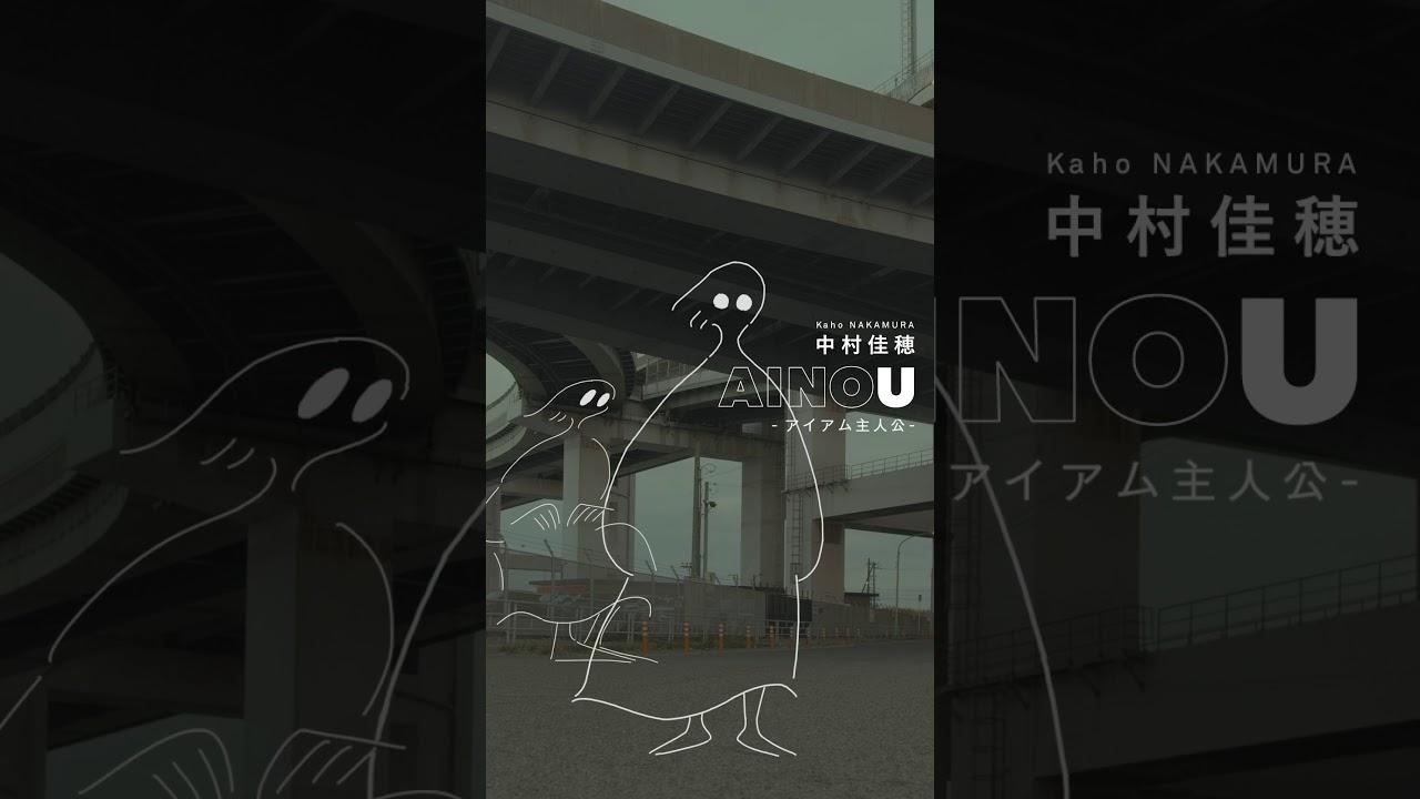 中村佳穂『アイアム主人公』Official Art Track