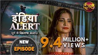 India Alert | New Episode 376 | Shaukeen Ladki ( शौक़ीन लड़की ) | Dangal TV Channel