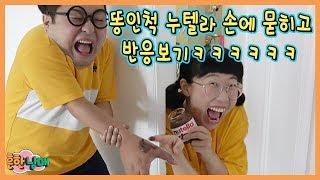 우당탕탕 홈비디오 11 ! 으뜸이 손에 누텔라 똥인척 묻히고 반응보기ㅋㅋㅋ(흔한남매)