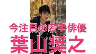 進研ゼミのCMとdocomoのCMで注目された葉山奨之。 NHK朝ドラ連続テレビ...